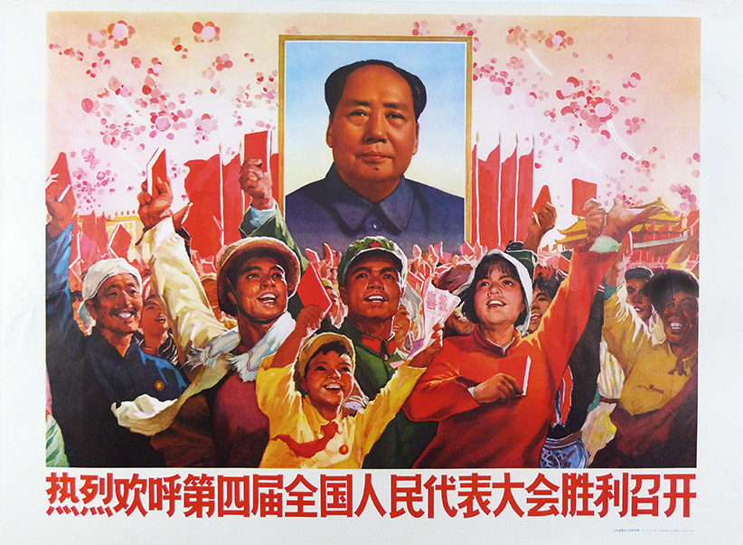 A poster from the Shanghai Propaganda Poster Art Centre titled Warmly Hail the Successful Opening of the 4th People's Congress, 1971. (Shanghai Propaganda Poster Art Centre)